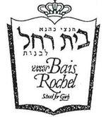 Logo de l'école Bais Rochel